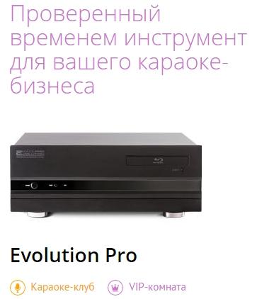 Evolution Pro