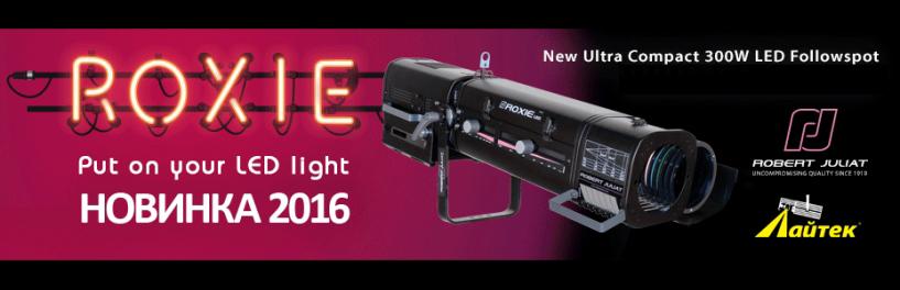 Новый, компактный LED прожектор ROXIE от компании Robert Juliat