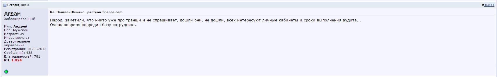 Внимательный инвестор, писавший и забаненный сегодня на форуме mmpg.ru
