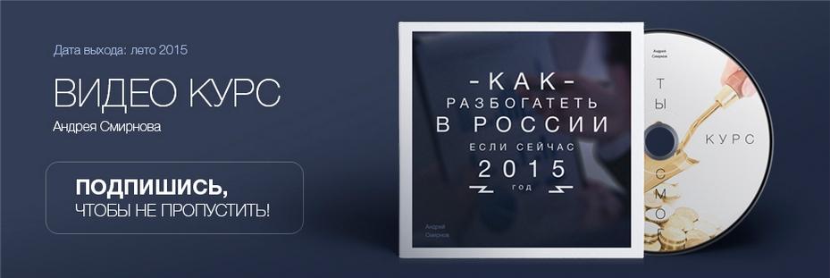Как разбогатеть в России, если сейчас 2015 год? Анонс видеокурса