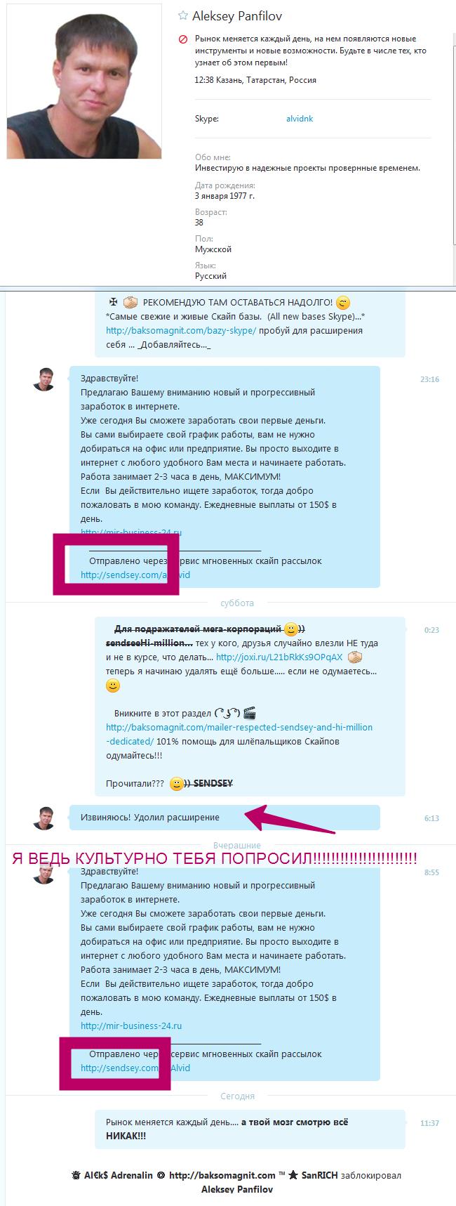 спаммер Алексей Памфилов из Казани скайп alvidnk