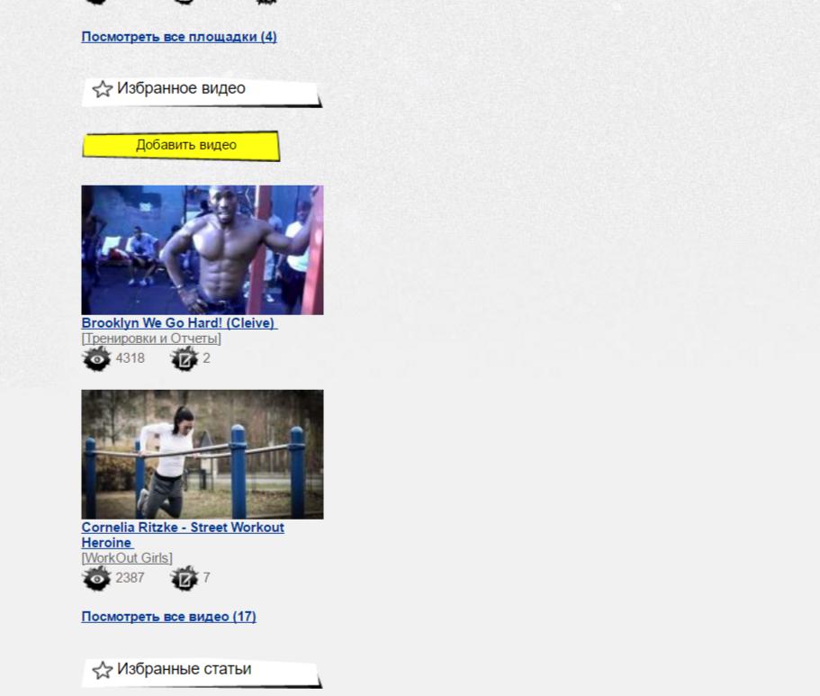 Личные видео на сайте
