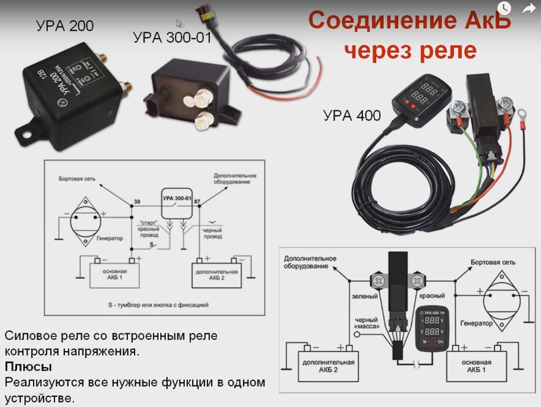 Схема подключения 2 аккумуляторов фото 727