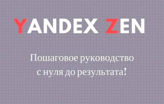 KAgxKNDcgoVDNr Яндекс Дзен: создание канала с 0 до результата + 6 способов генерации контента!