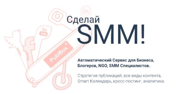 D2Pxjlkcd7YE82 Publbox   Автоматический сервис для бизнеса, блогеров, NGO, SMM   специалистов.
