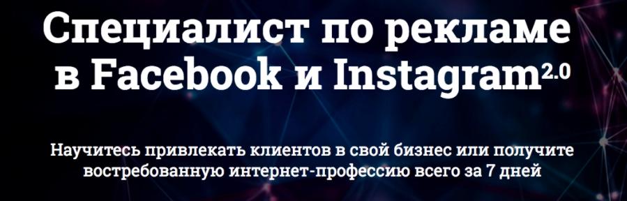 781973a2b1 [ЭКСКЛЮЗИВ] Специалист по рекламе в Facebook и Instagram 2.0