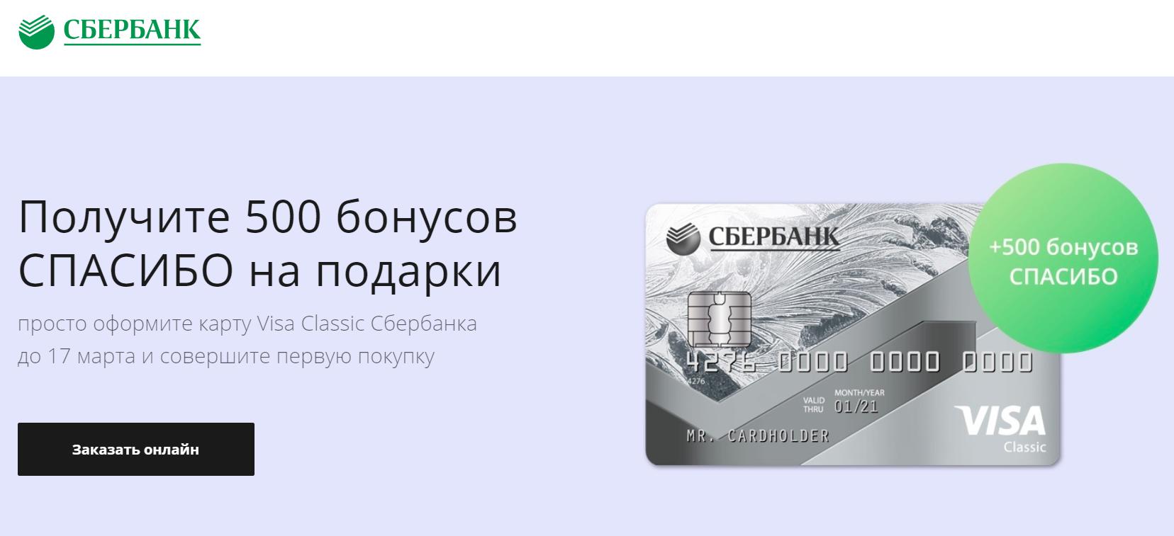 Visa оформить карту сбербанк
