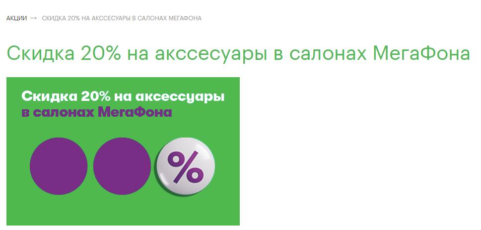 Акция «Скидка 20% на аксессуары в салонах МегаФон»