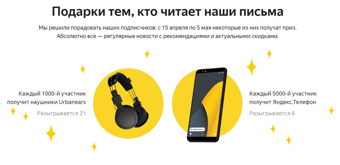 """Акция от Яндекс Маркета """"Подписка на Маркете - 5"""""""