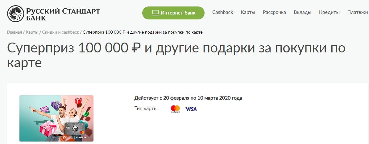 Акция «Дарим подарки!» от «Банк Русский Стандарт»