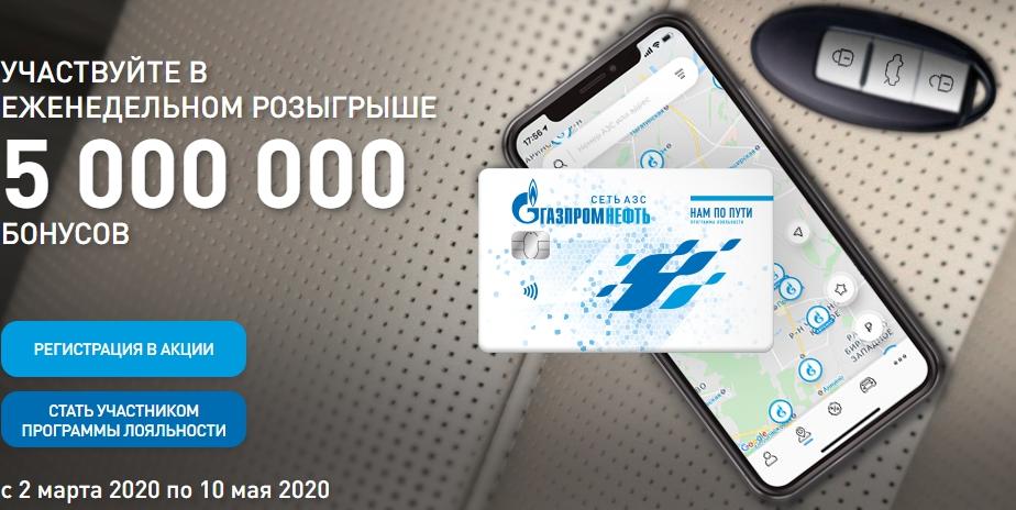 Акция «Эволюция выгоды» от АЗС «Газпромнефть»