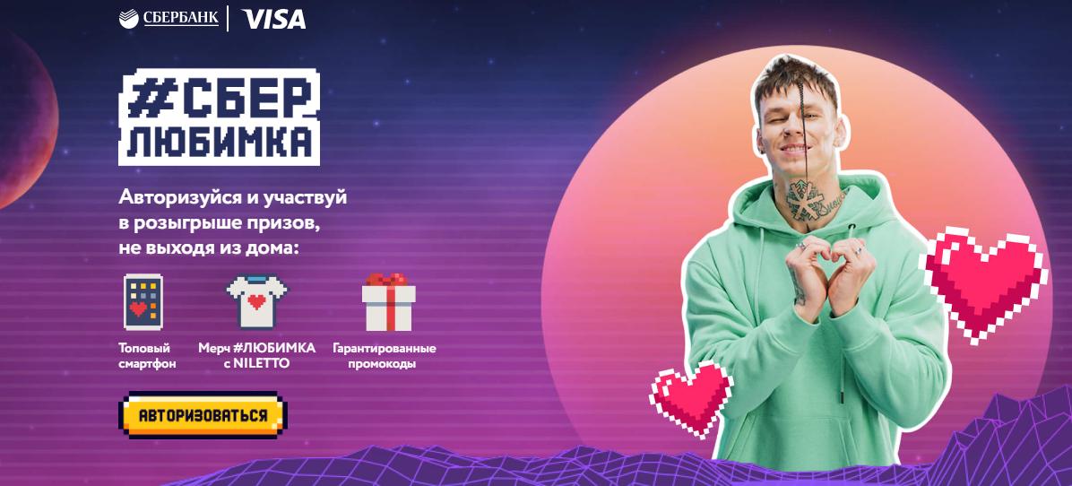 Акция «#Любимка» от ПАО Сбербанк по дебетовым молодежным картам Visa