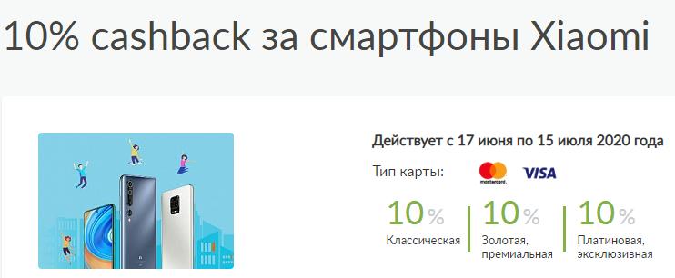"""Акция """"10% кэшбэк за смартфоны Xiaomi"""" от банка Русский Стандарт"""