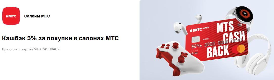 Акция «До 5% МТС Кэшбэк за оплату покупок картой MTS CASHBACK»
