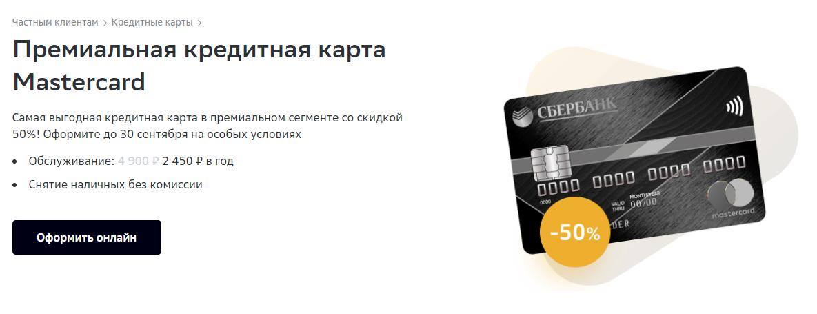 Акция «Премиальная кредитная карта Сбербанка — за полцены» от Сбербанка