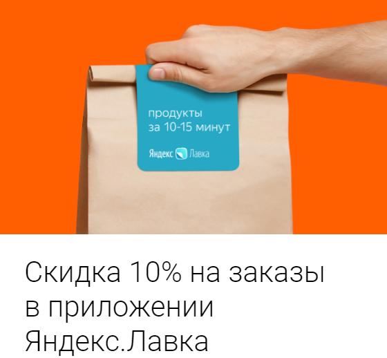 Акция «Скидка 10% на заказы в приложении Яндекс Лавка» по карте Mastercard