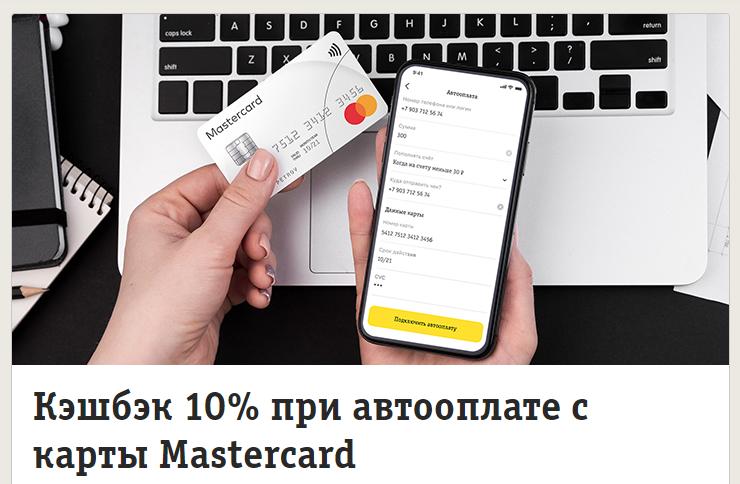 Акция «Кэшбэк 10% при автооплате с карты Mastercard» от Билайн и Mastercard
