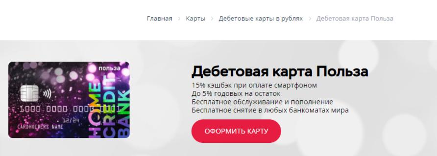 Акция «Получи Пользу за Кредит наличными» по карте Польза