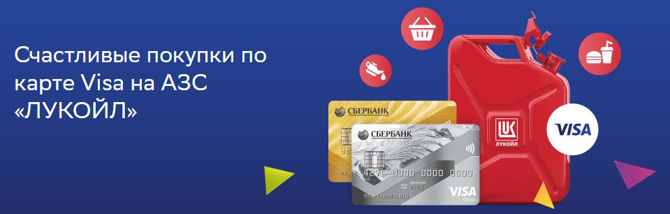 Акция «Счастливая покупка с картой Visa Сбербанка на АЗС ЛУКОЙЛ»