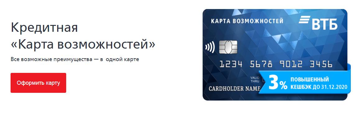 Акция «Двойное вознаграждение за покупки по кредитной «Карте Возможностей» Visa с опцией «Cash back» от банка ВТБ
