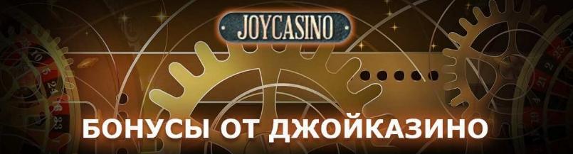 Бонусы Joy casino