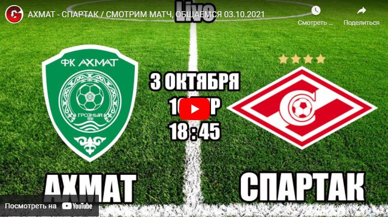 Ахмат - Спартак 3 октября 2021 смотреть онлайн