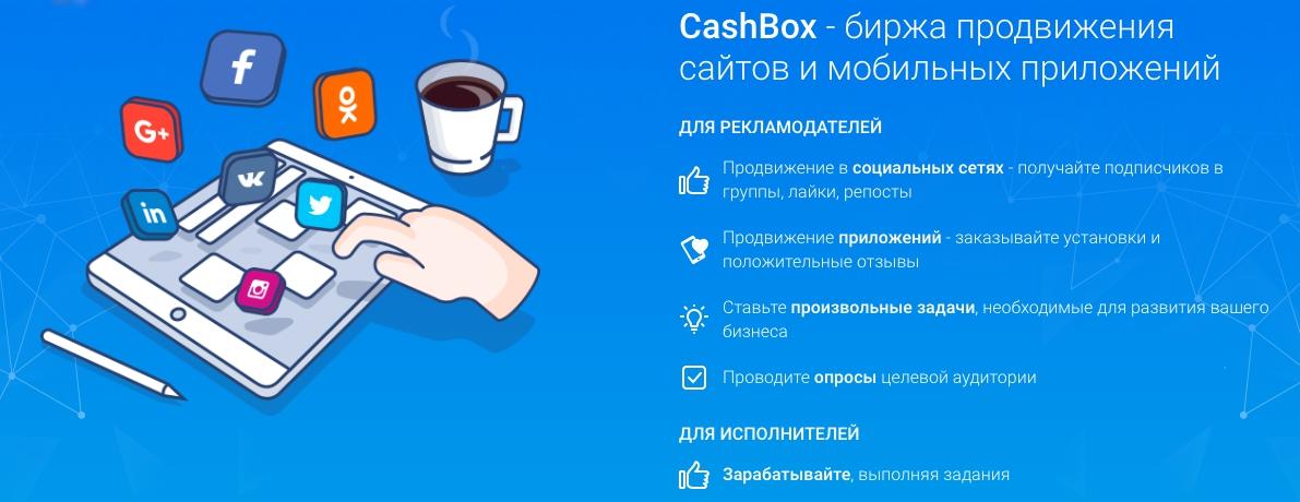 5c58e6dc92 Сервис CashBOX   эффективная реклама и заработок в социальных сетях