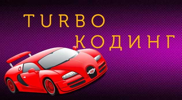 c5e7b8af51 [ПРОГРАММИРОВАНИЕ] Turbo кодинг