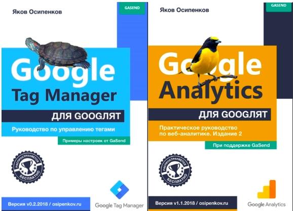 7b249543d1 [ЭКСКЛЮЗИВ] Google Analytics для googлят: Руководство по управлению тегами и Практическое руководство по веб аналитике.