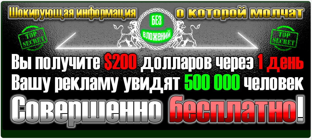 a505b7b3a7 [СКАЗОЧНЫЙ ЛОХОТРОН] Вы получите $200 долларов через 1 день. Вашу рекламу увидят 500.000 человек!