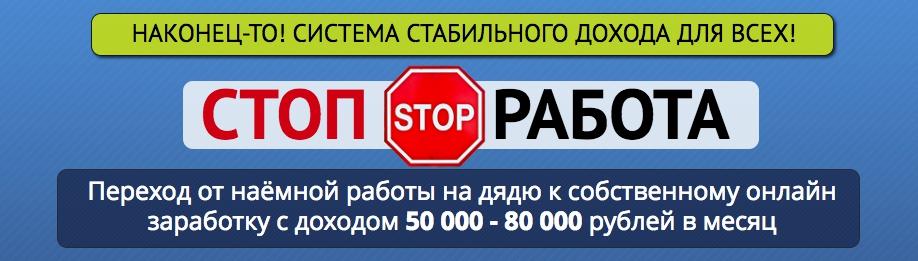99b73c1962 [GLOPART] Стоп работа! Переход от наёмной работы на дядю к собственному онлайн заработку с доходом 50 000   80 000 рублей в месяц.
