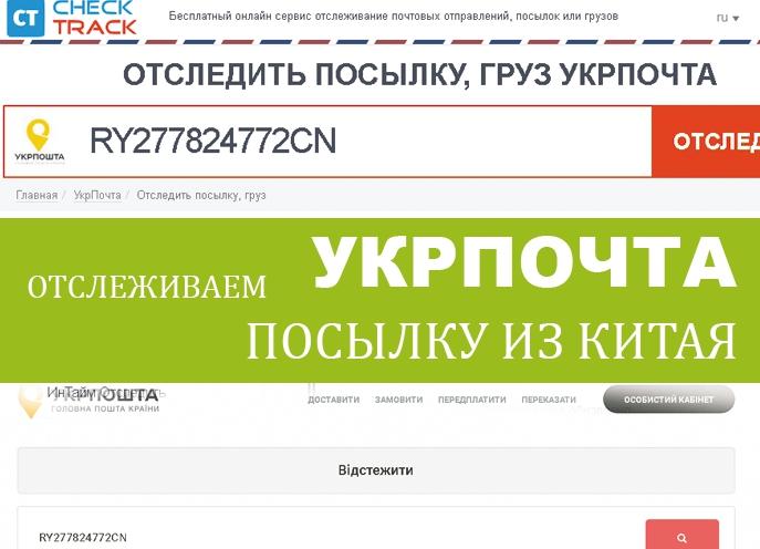 Как отследить товар из Китая в Украину? Бесплатные сервисы