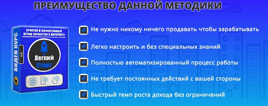 готовая система заработка в интернете