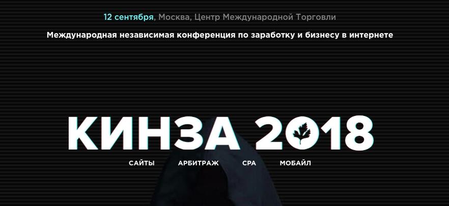 761d09de26 [ЭКСКЛЮЗИВ] Кинза 2018. Международная независимая конференция по заработку и бизнесу в интернете.