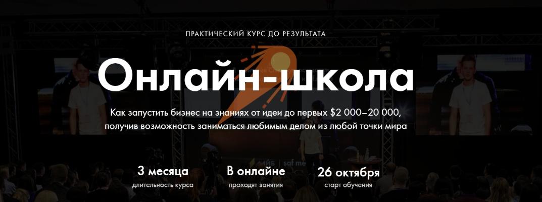 8c3084044e Онлайн школа   бизнес на знаниях от идеи до первых $2000   20000