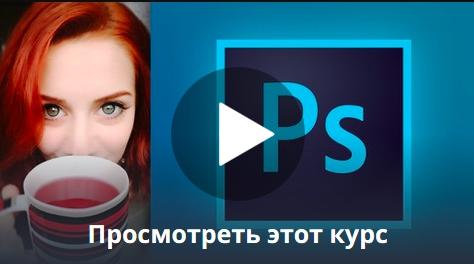 bff7fbcc11 Уроки Photoshop для начинающих веб дизайнеров