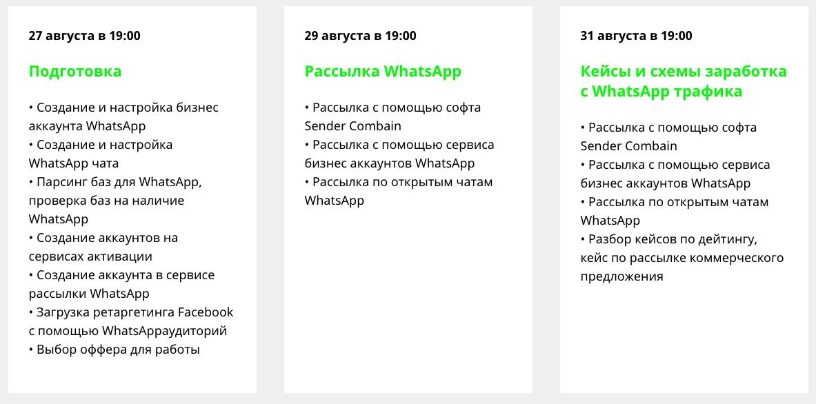1fd2255d0d WhatsApp Мастер: Зарабатываем на самом популярном мессенджере.