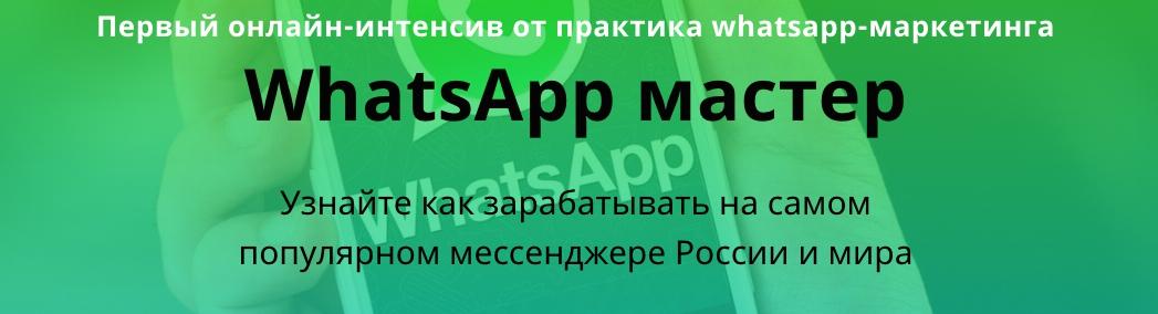 447a789c99 WhatsApp Мастер: Зарабатываем на самом популярном мессенджере.
