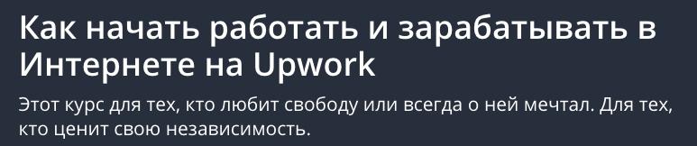 70e35e9b98 Как начать работать и зарабатывать в интернете на Upwork