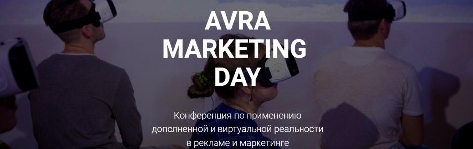 8018bf1774 [ЭКСКЛЮЗИВ] Конференция по применению дополненной и виртуальной реальности в рекламе и маркетинге