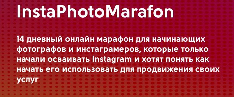 881b9d4bbf InstаPhоtоMаrаfоn: 14 дневный онлайн марафон для начинающих фотографов и инстаграмеров