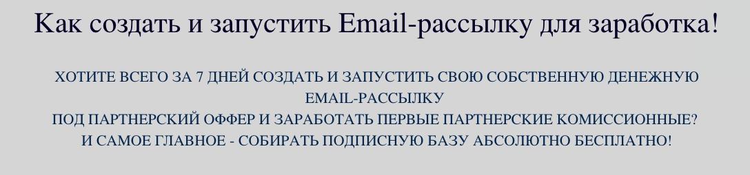 ea6336c4e7 [ЭКСКЛЮЗИВ] Заработок на Email рассылке 300 000 руб с базой 500 подписчиков