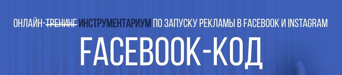 c63a5d6f25 [ЭКСКЛЮЗИВ] Facebook КОД: Инструментариум по запуску рекламы в Facebook и Instagram.