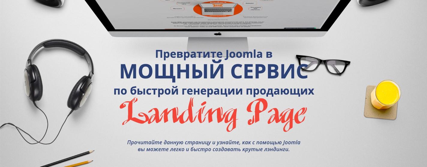 f9d7664d2e [ЭКСКЛЮЗИВ] Ваш сервис по созданию Landing Page на CMS Joomla от известного автора