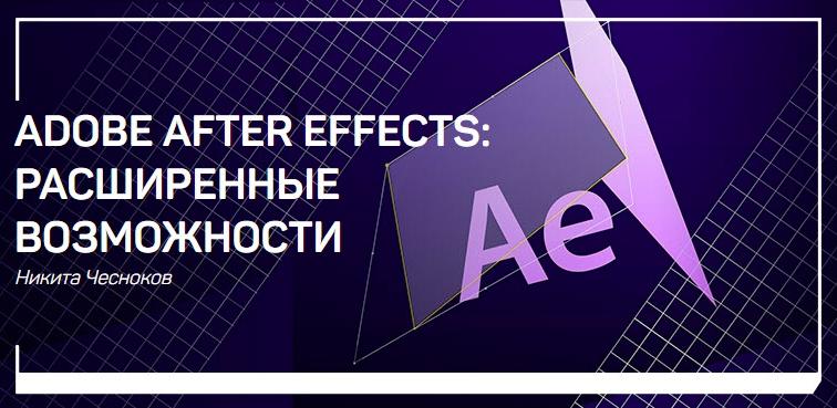 e9c0bb21ae Adobe After Effects: расширенные возможности
