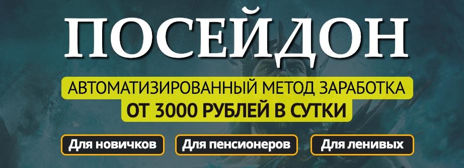 304dc9c95d [GLOPART] Посейдон. Автоматизированный метод заработка от 3000 рублей в сутки.