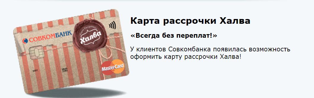 Можно ли взять кредит под материнский капитал в сбербанке и какой выбрать