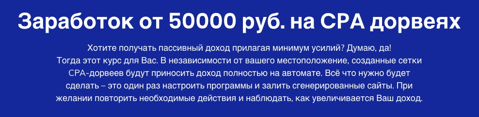 697f6d15d1 [ЭКСКЛЮЗИВ] Заработок от 50000 рублей на CPA дорвеях