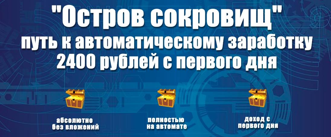 a5e98cae60 [GLOPART] Остров сокровищ   путь к автоматическому заработку 2400 рублей с первого дня