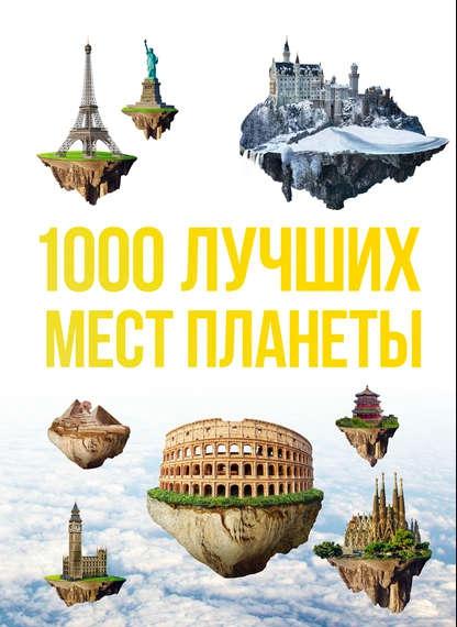 4e5aa50e54 1000 лучших мест планеты, которые нужно увидеть за свою жизнь